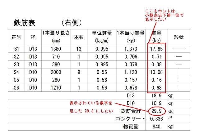 鉄筋表a.jpg